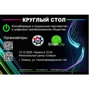 В Тюмени обсудят перспективы цифровых преобразований общества