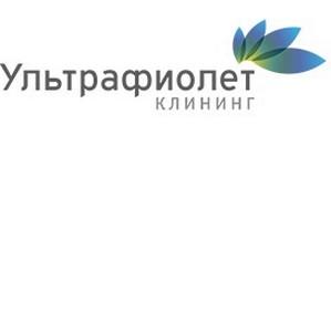 День рождения компании «Ультрафиолет-клининг»