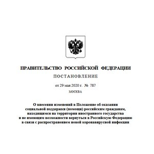 Изменения в Положение об оказании помощи россиянам за рубежом