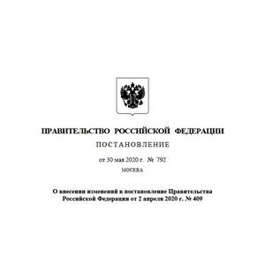 Постановление о продлении моратория на налоговые проверки бизнеса