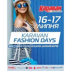 Karavan Fashion Days выставка украинских дизайнеров одежды и аксессуаров