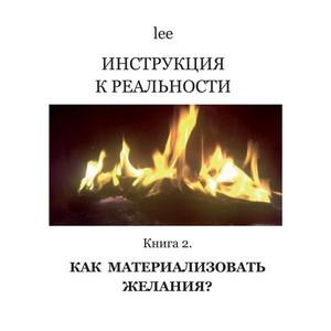 В издательстве «Вариант» вышли в печать книги автора Lee