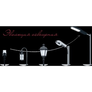 «LED Engineering» - участница выставки «Энергетика и электротехника-2013»