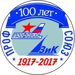 100 лет профсоюзу