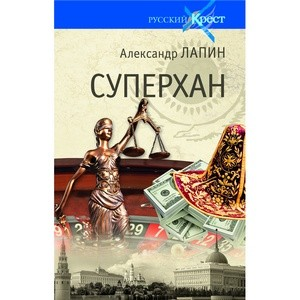 Александр Лапин представляет свою новую книгу - «Суперхан»