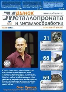 Журнал «Рынок металлопроката и металлообработки»