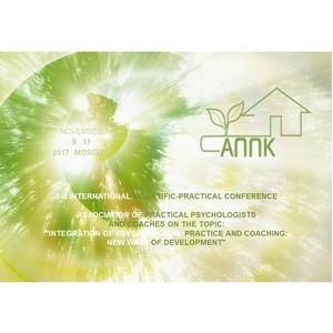 В Москве пройдет 3-я Международная научно-практическая конференция по практической психологии