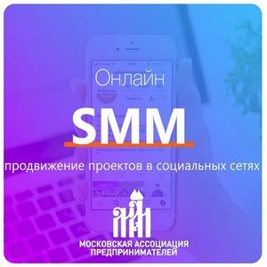 Полный комплекс услуг по SMM-продвижению