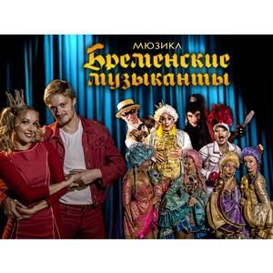 Новая версия мюзикла «Бременские музыканты» состоится при поддержке телеканала «Комедия ТВ»