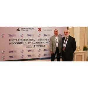 Состоялся бизнес-форум «Новая эра российско-турецких деловых отношений»