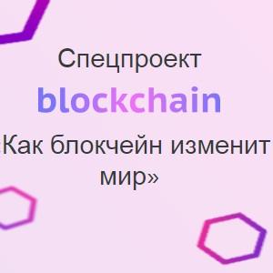 BitCryptoNews выпустил большое исследование о блокчейне