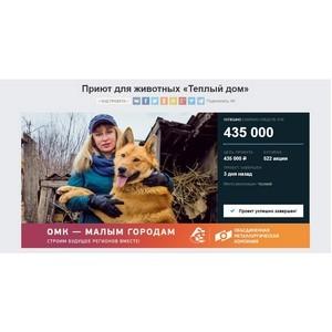 Социальный проект из Чусового собрал 435000 рублей