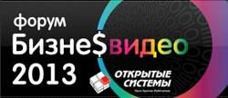 AUVIX – технический партнер Международного форума «Бизнес-видео-2013»