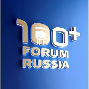 Современные технологии обсудили на 100+Forum Russia