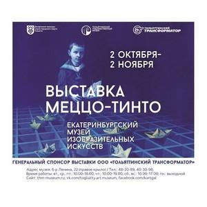 Проект «Меццо-тинто» - избранные гравюры в Тольятти