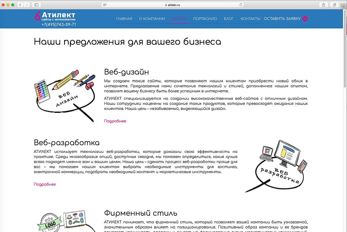 Раздел услуги на сайте веб-студии Атилект, в котором можно почитать об услугах, которые оказывает студия.