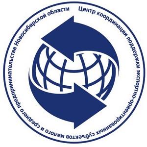 Экспортеры Новосибирской области примут участие в