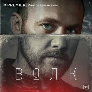 Премьера остросюжетного сериала «Волк»