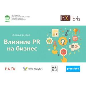 АКОС подготовит сборник кейсов по влиянию PR на бизнес