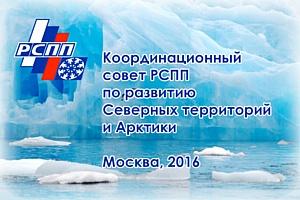 В РСПП внесут предложения в ФЗ «Об Арктической зоне РФ».