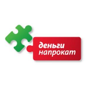 Официальная регистрация товарного знака компании «Деньги напрокат»