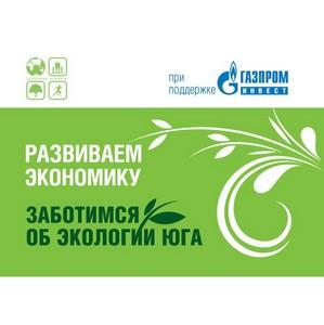 Экологический проект «Благоустройство Юга» при поддержке «Газпром-инвест» стартует в Краснодаре