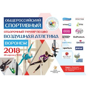 Воздушная атлетика Воронеж-2018