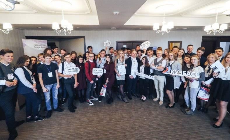 Кемеровские школьники узнали как воплотить в жизнь свой бизнес-проект