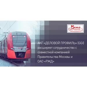 АКГ «Деловой профиль» - аудитор совместной компании Правительства Москвы и ОАО «РЖД»