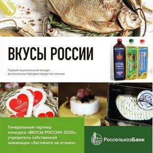 Костромской сыр и гусь из Кологрива признали