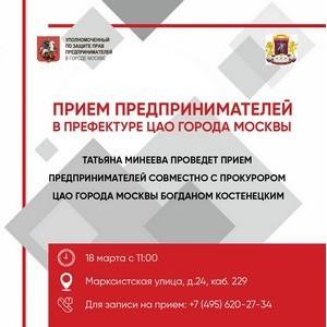 В общественной приемной ЦАО Москвы пройдет прием предпринимателей