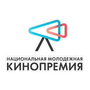 Роскультцентр объявляет о старте Национальной молодежной кинопремии