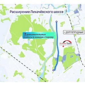 Лихачевское шоссе полностью открыто для проезда
