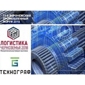 Texnograf стал информационным партнером промышленного форума в Воронеже