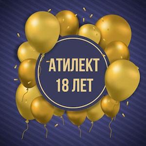 Атилект: создаем сайты c интеллектом для вас уже 18 лет!