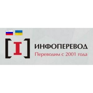 Бюро переводов «ИнфоПеревод» отмечает увеличение количества заявок на перевод документов
