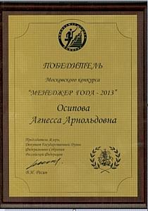Генеральный директор «Баскин Роббинс» победил в номинации  «Менеджер года-2013»