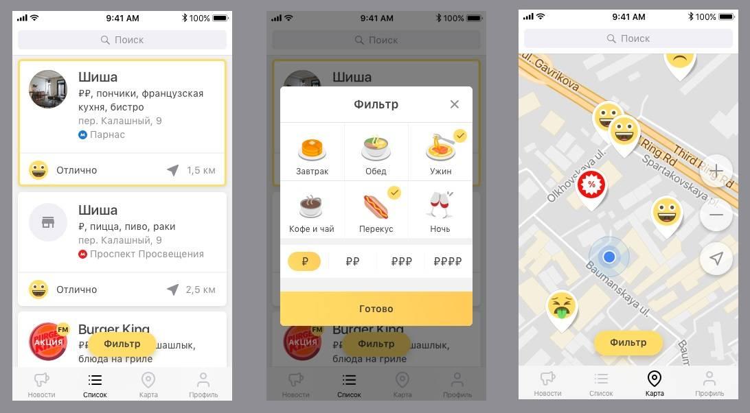 Пользователи FoodMap оставят чувство голода в 2017