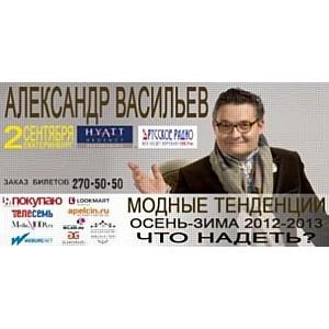 Shopping Guide «Я Покупаю. Екатеринбург» поддержал приезд Александра Васильева
