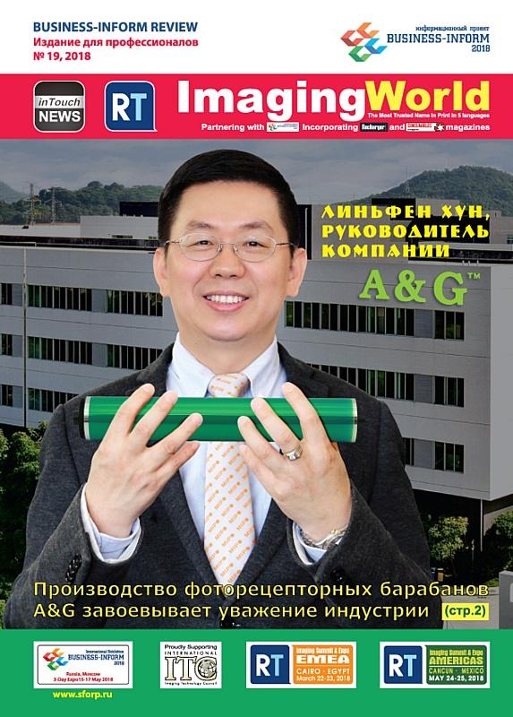 Business-Inform Review (выпуск №19, 2018) – новости в мире устройств офисной печати