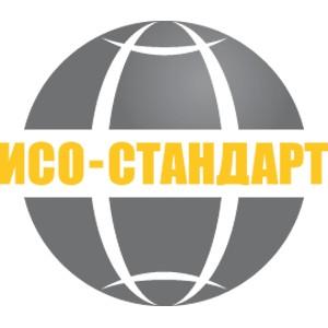 Центр сертификации ИСО (ИСО-Стандарт) сделал редизайн официального сайта