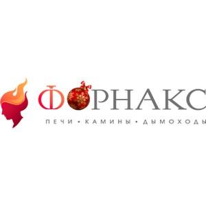 Открытие интернет-магазина печного оборудования Форнакс - скидки 15%