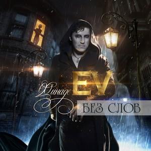 ФинадеEV представил первую песню в рамках нового проекта