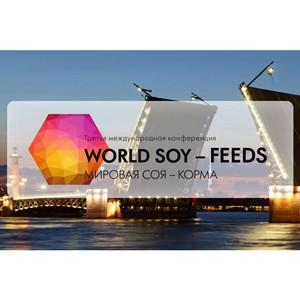 Как снизить затраты на производство комбикорма расскажут на конференции «Мировая соя - Корма»