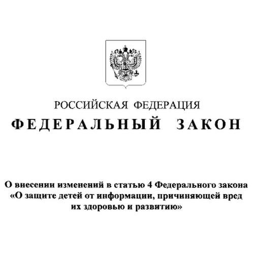 Подписан закон о защите детей от информации, причиняющей вред здоровью