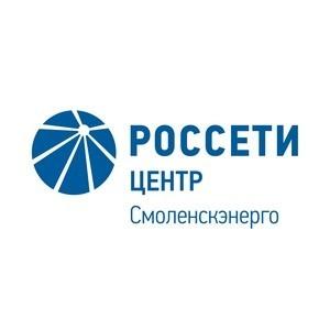 Власти Вяземского района Смоленской области поблагодарили энергетиков