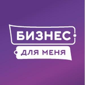 Государственная программа «Бизнес - для меня!» 2020