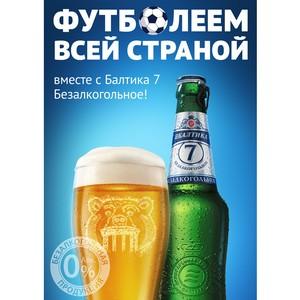 Футболеем всей страной вместе с «Балтика 7 Безалкогольное»