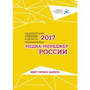 Продолжается прием заявок на соискание звания лучшего медиаменеджера России 2017 года