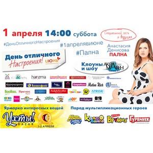 1 апреля: Анастасия Денисова приглашает на день хорошего настроения